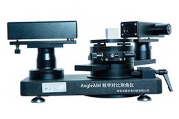 Гониометр для измерения углов оптических призм, серия AngleAIM
